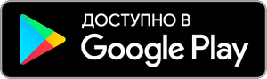 google-play-badge_Russian_12