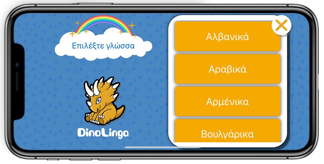 dinolingo-app-gr